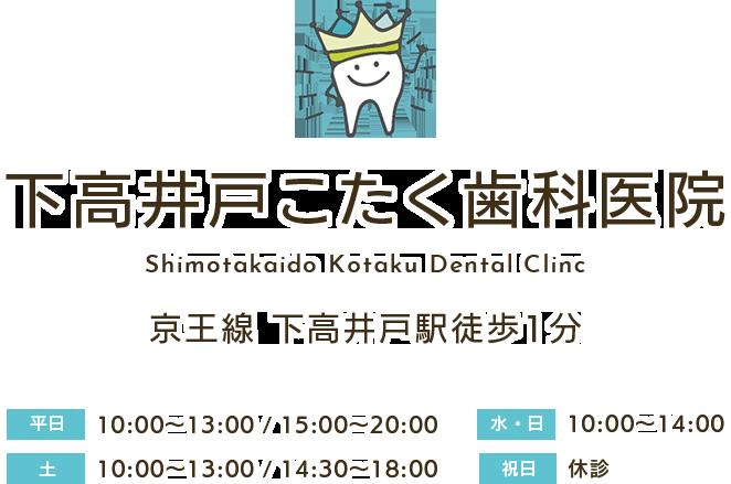 下高井戸駅より徒歩1分の下高井戸こたく歯科医院
